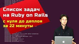 Пишем список задач на Ruby on Rails за 22 минуты