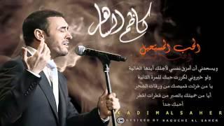 Kazem El Saher - El Hob El Mostaheel Remix