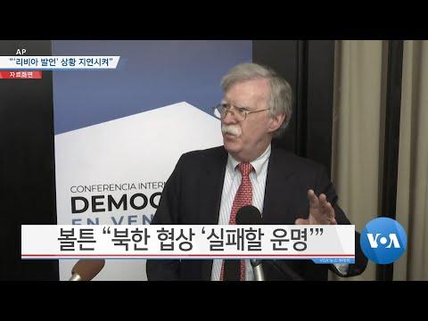 "[VOA 뉴스] ""'리비아 발언' 상황 지연시켜"""