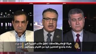 """ما وراء الخبر- من وراء إغلاق """"الجزيرة"""" في بغداد؟"""