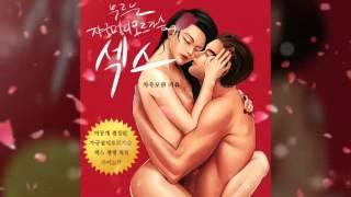 Repeat youtube video [사랑을 부르는 자궁멀티오르가슴 섹스] 소개동영상