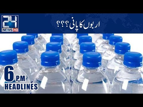 Water Companies??? | News Headlines | 6:00 PM | 13 Nov 2018 | 24 News HD