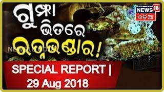 SPECIAL REPORT   GUMPHA BHITARE RATNA   29 Aug 2018   News18 Odia