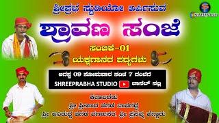 SHRAAVANA SANJE -1   Yakshagaana Padyagalu