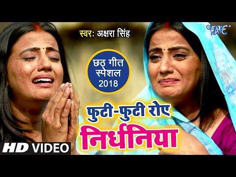 #Akshara Singh का #छठ VIDEO देखके अपने आंसू नहीं रोक पाओगे - Futi Futi Rowe Nirdhaniya - Chhath Geet