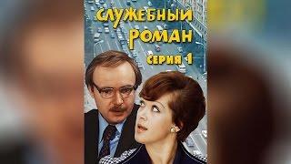 Служебный роман. Серия 1 (1977)