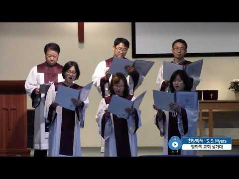 190505 찬양하세 Choir