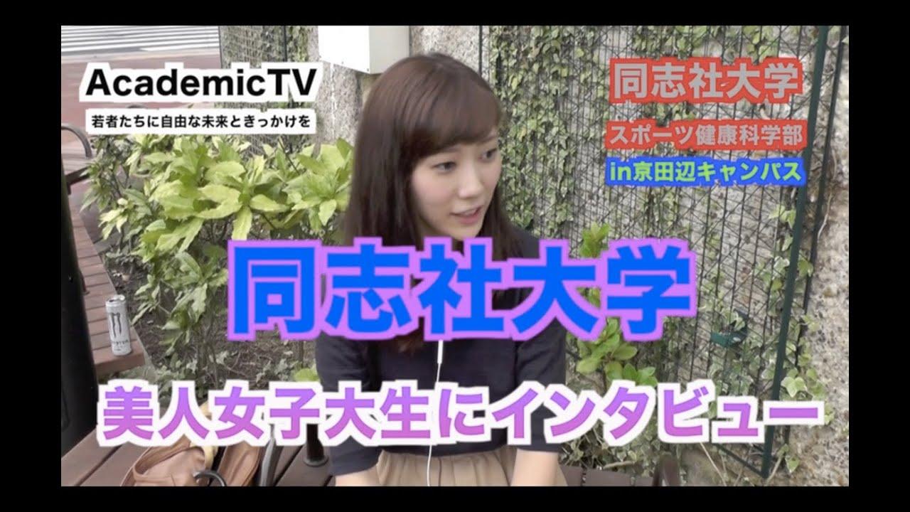 同志社大学】駅前にいた可愛い人にインタビュー!! - youtube