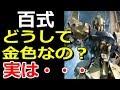 【Zガンダム】クワトロの愛機、百式。どうして金色なの?実は・・・意外な理由があった!【モビルスーツ解説】【マンガアニメ考察】