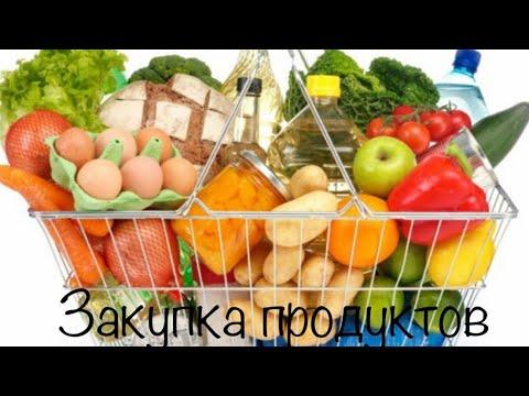 Закупка продуктов на неделю//VARUS//скидки 🤗