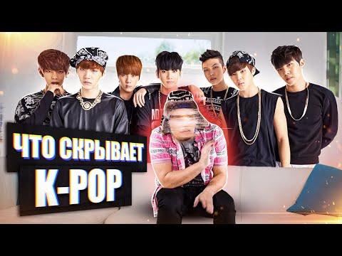 K-POP - НЕ