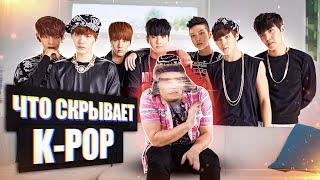 K-POP - НЕ ТО, ЧЕМ КАЖЕТСЯ [netstalkers] пугающие действия представителей жанра и их фанатов