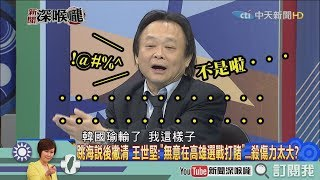 《新聞深喉嚨》精彩片段 問「世堅」情為何物韓國瑜是王世堅提攜出來的