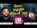 પહેલીવાર જુગલબંધીમાં મણિયારો | Maniyaro | Bhikhudan Gadhvi & Jitudad Gadhvi 2020 | New Dayro 2020
