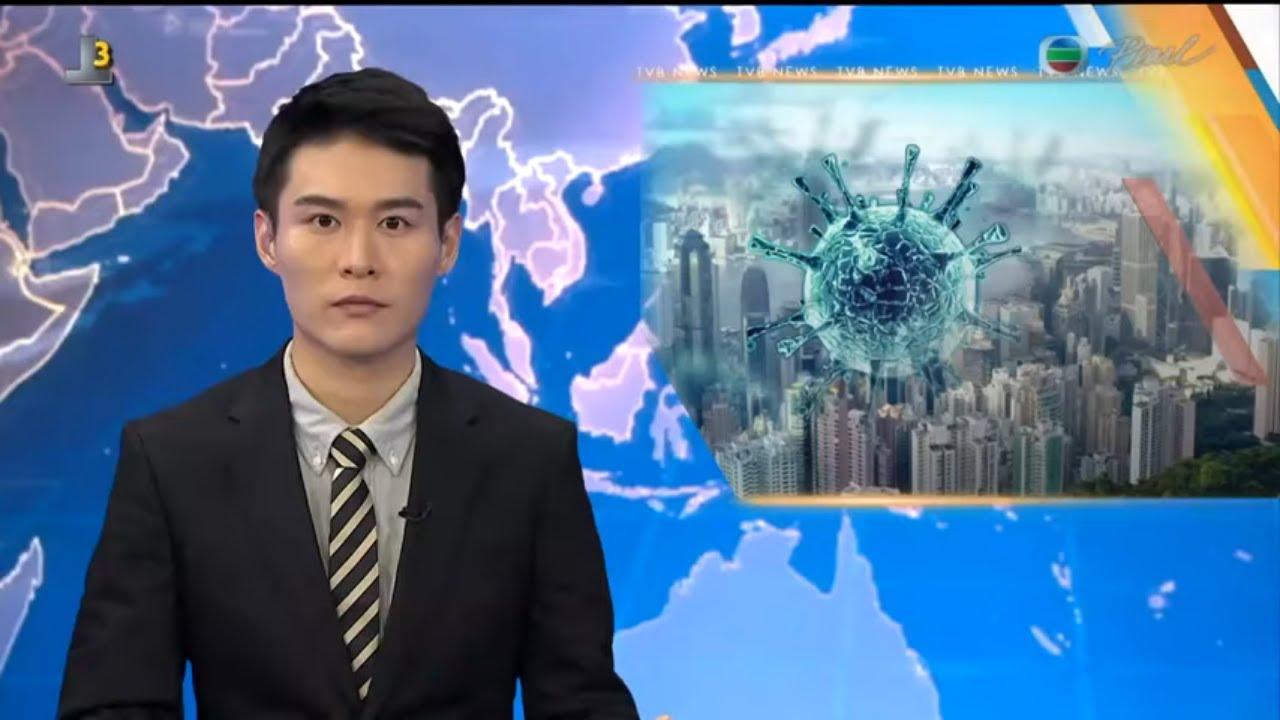 香港新聞- 沙田瀝源邨䘵泉樓群組再多一人確診新冠肺炎-TVB普通話新聞報道 - 20200613-TVB News - YouTube
