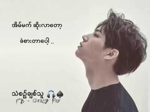 ခ်စ္ဆုံးအတြက္ (For my Love) Myanmar Best Love Song | By Simon (lyrics)