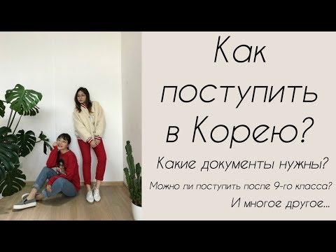Как белорусу поступить в российский колледж