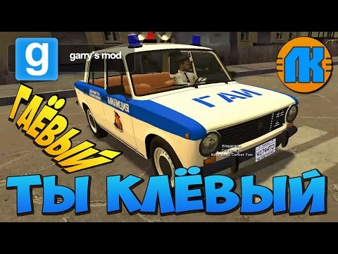 ГАЁВЫЙ ТЫ КЛЁВЫЙ \ УГАР НА ДАРК РП СЕРВЕРЕ \ GAME Garrys Mod \ FREE DOWNLOAD \ СКАЧАТЬ ГАРРИС МОД !