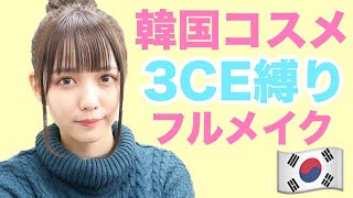 【韓国コスメ】3CE縛りツヤ感オルチャンフルメイク💄