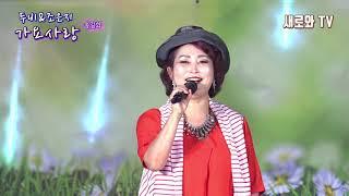 송길화 -한강 (원곡:심현옥) (두비 와 조은지 가요톡톡 ) 새로와스튜디오
