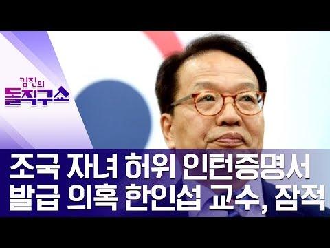[핫플]조국 자녀 허위 인턴증명서 발급 의혹 한인섭 교수, 잠적 | 김진의 돌직구쇼