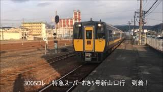 20170318 山陰本線 益田駅 快速アクアライナー & 特急「スーパーおき」