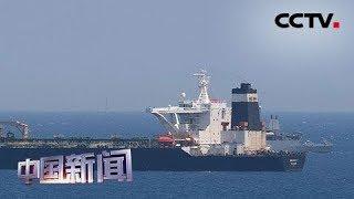 [中国新闻] 伊朗称英国将为扣押油轮事件承担后果   CCTV中文国际