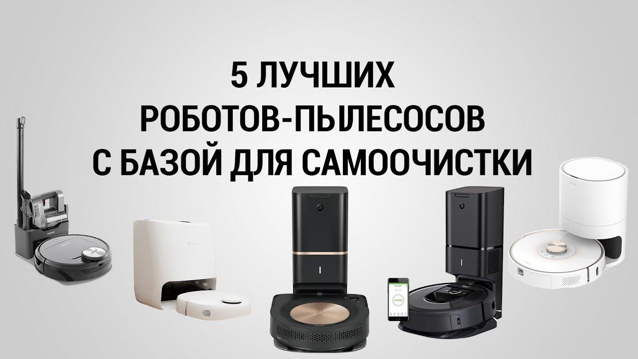ТОП-5 роботов-пылесосов с базой для самоочистки: какой лучше выбрать