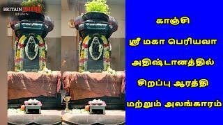 Maha Periyava | Periyava | காஞ்சி ஸ்ரீ மகா பெரியவா அதிஷ்டானத்தில் சிறப்பு ஆரத்தி மற்றும் அலங்காரம்