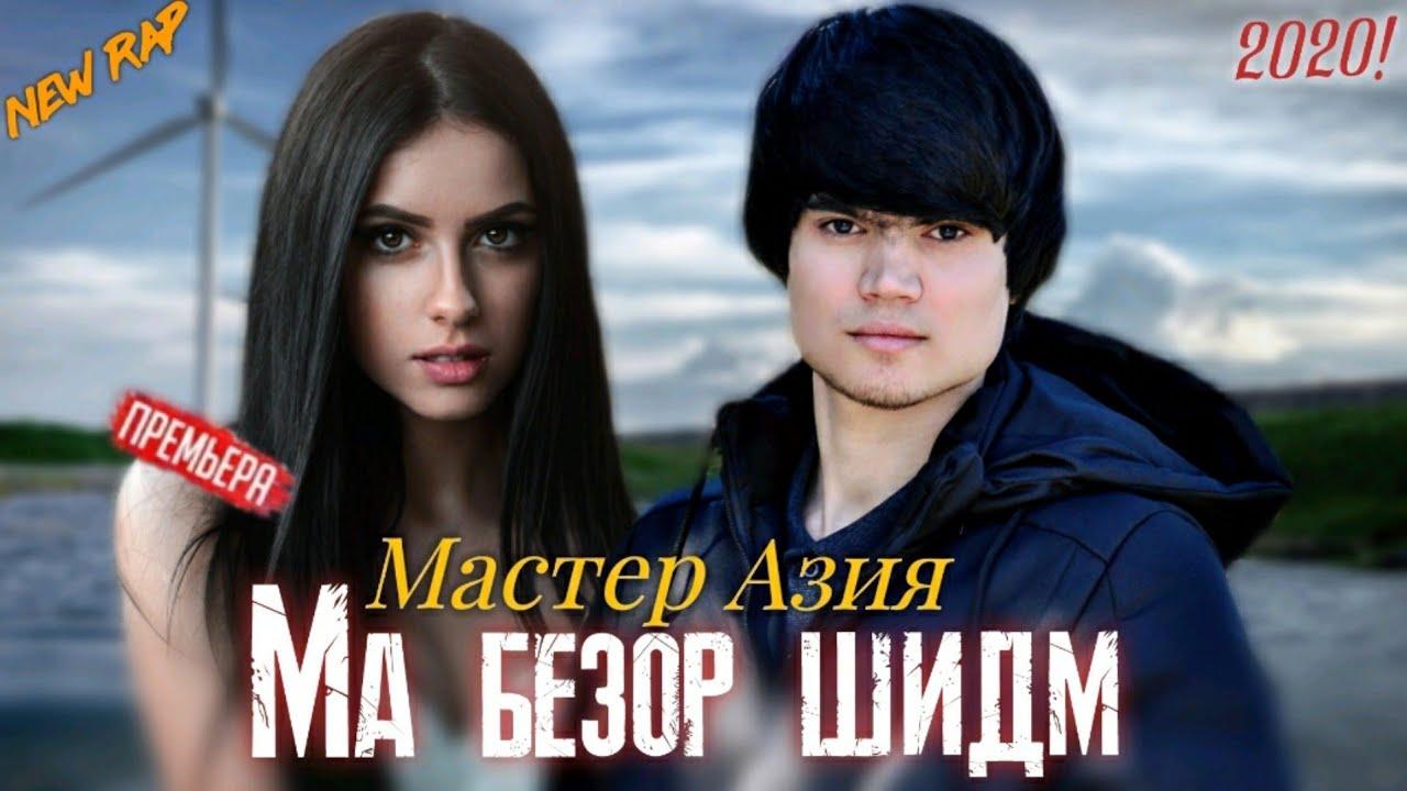 Мастер Азия - Ма безор шидм (2020)