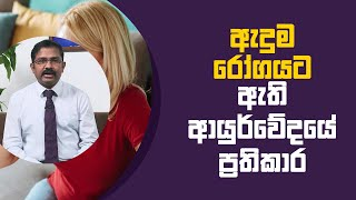 ඇදුම රෝගයට ඇති ආයුර්වේදයේ ප්රතිකාර   Piyum Vila   05 - 07 - 2021   SiyathaTV Thumbnail
