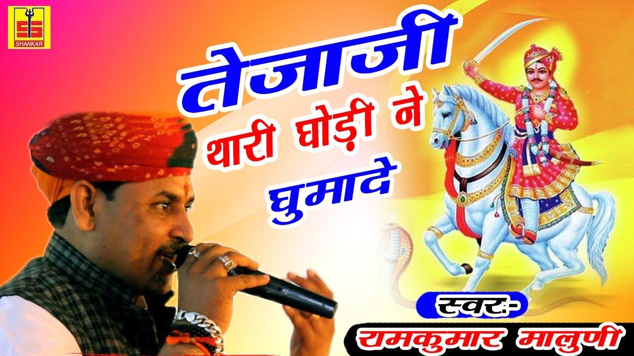 Tejaji Thari Ghodi Ne Gumade | राजस्थानी 2017 सांग | Ram Kumar Maluni |  Rajasthani Bhajan