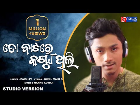 To Batare Kanta Thili - Odia New Song - Studio Version - Baibhav - HD