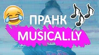 ПРАНК КЛИПОМ || ПРАНК MUSICAL.LY + КОНКУРС!!!
