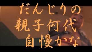 作詞:南澤純三、作曲:中村典正 \(´∀`*)/だんじりの歌もけっこうあ...