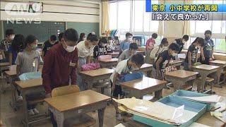 「会えて良かった」小中学校が再開 教室に児童の声(20/06/01)