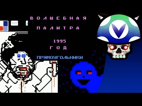 [Vinesauce] Joel - Russian MS Paint on NES ( Volshebnaya Palitra )