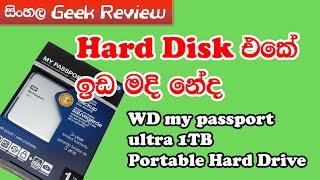 WD my passport ultra 1TB Portable Hard Drive -  Sinhala Review