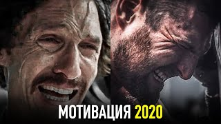 КАК БЫ ТРУДНО ВАМ НЕ БЫЛО - Сильное Мотивационное Видео [2020]