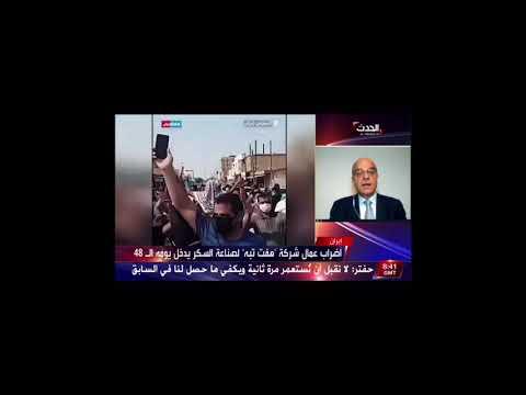 من يحرك الإضرابات في إيران؟  - 23:56-2020 / 8 / 2