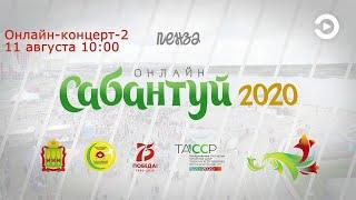 онлайн-Сабантуй Пенза-2020 09 Онлайн-концерт-2, заключительная часть