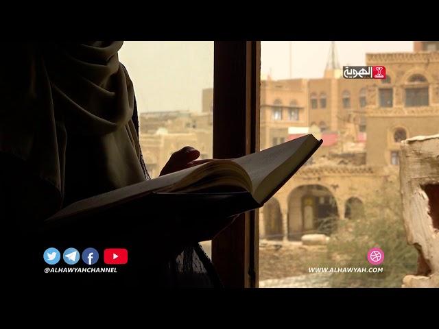 صوت القلم │ 40 │ قرى وعُزل وصاب العالي  │ كتاب مجموع بلدان اليمن وقبائلها│وردة الصبري