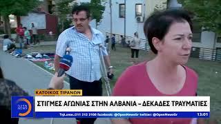 Στιγμές αγωνίας στην Αλβανία – Δεκάδες τραυματίες - Μεσημεριανό Δελτίο 22/9/2019