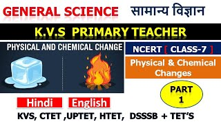 KVS - Primary Teacher (Science Notes) || Class-7 { Chemical & Physical Changes } Part -1