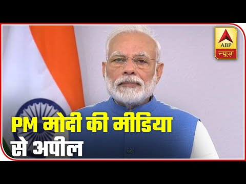 PM Modi Asks Media To Promote Stay At Home & Digital Payment | ABP News