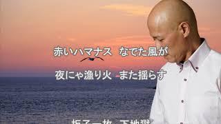 澤田慶仁 - ロマンの港