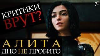 Алита: Боевой ангел - обзор фильма. Критики врут?