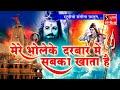 Download Mere Bhole Ke Darbar Me Sabka Khaata Hai.. Shiv Lehri Ke Darbar Me Sabka Khaata Hai - Shiv Bhajan MP3 song and Music Video