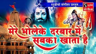 Mere Bhole Ke Darbar Me Sabka Khaata Hai.. Shiv Lehri Ke Darbar Me Sabka Khaata Hai - Shiv Bhajan