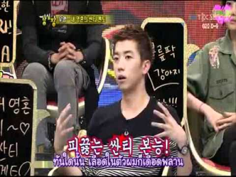 2PM Strong Heart EP50 Nickhun - Wooyoung [Cut] [Thaisub] 1/2